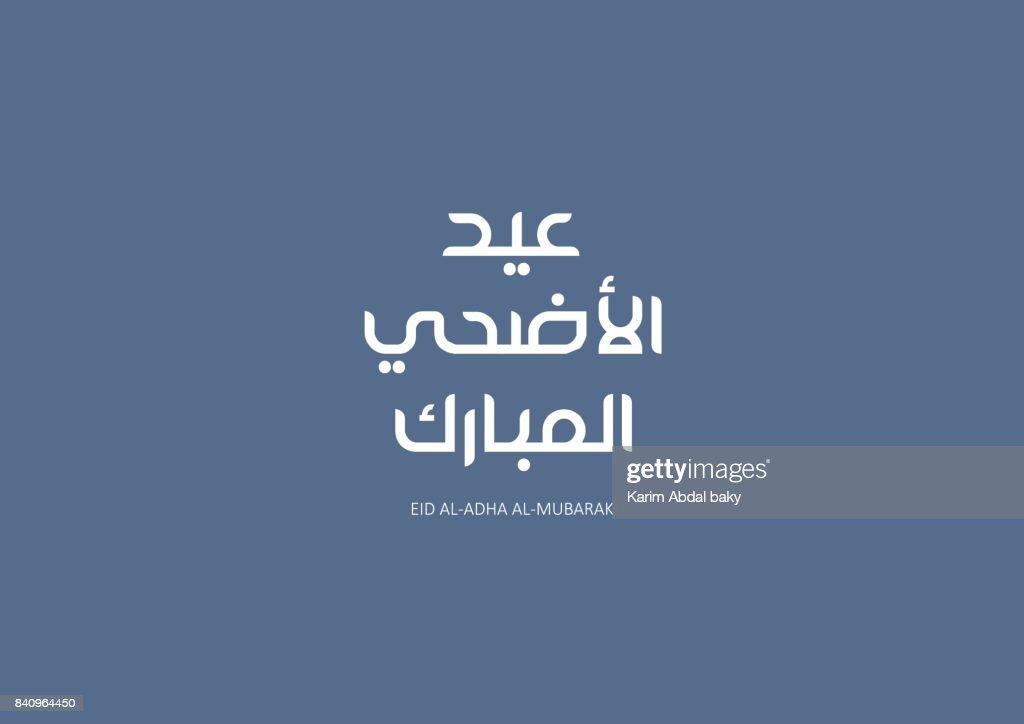 Arabic calligraphy of an eid greeting happy eid al adha eid al fitr arabic calligraphy of an eid greeting happy eid al adha eid al fitr eid mubarak beautiful greeting card m4hsunfo
