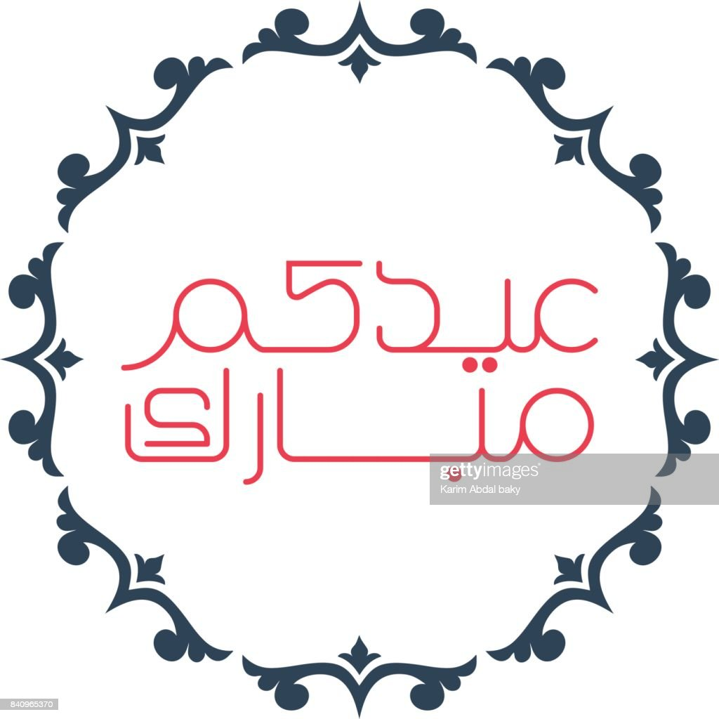 Arabic Calligraphy Of An Eid Greeting Happy Eid Al Adha Eid Al Fitr
