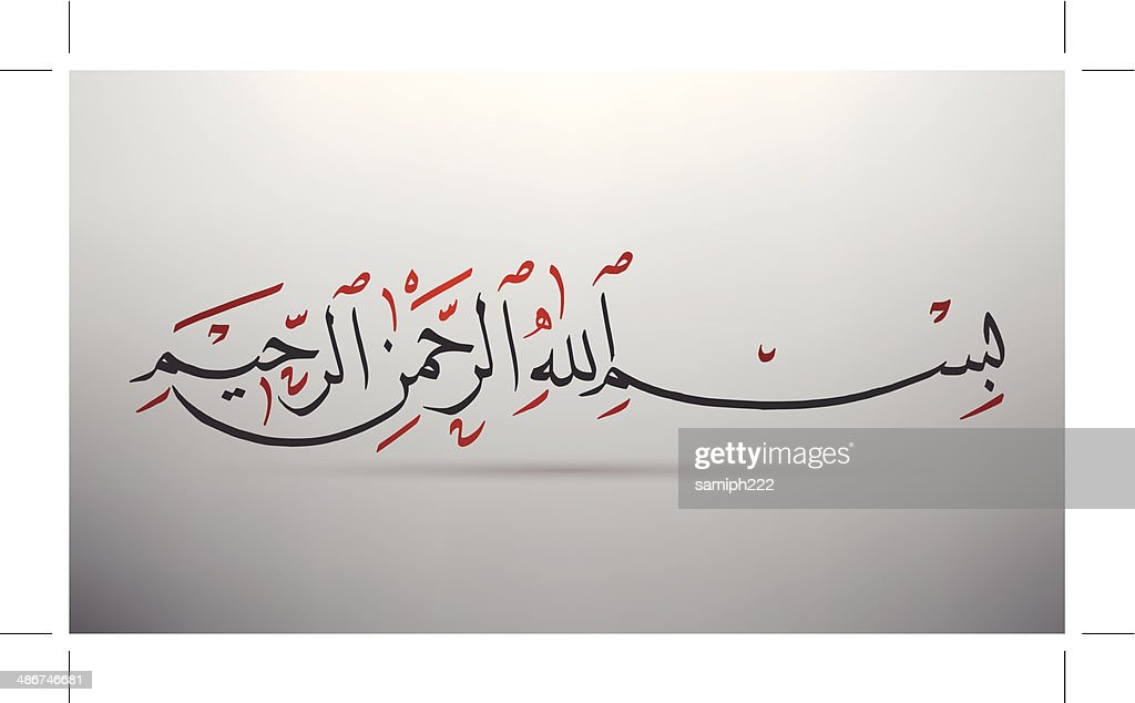 arabic calligraphy of bassmala-bissmillah- in the name of Allah