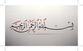 arabic calligraphy of bassmala-bissmillah- in the name of Allah