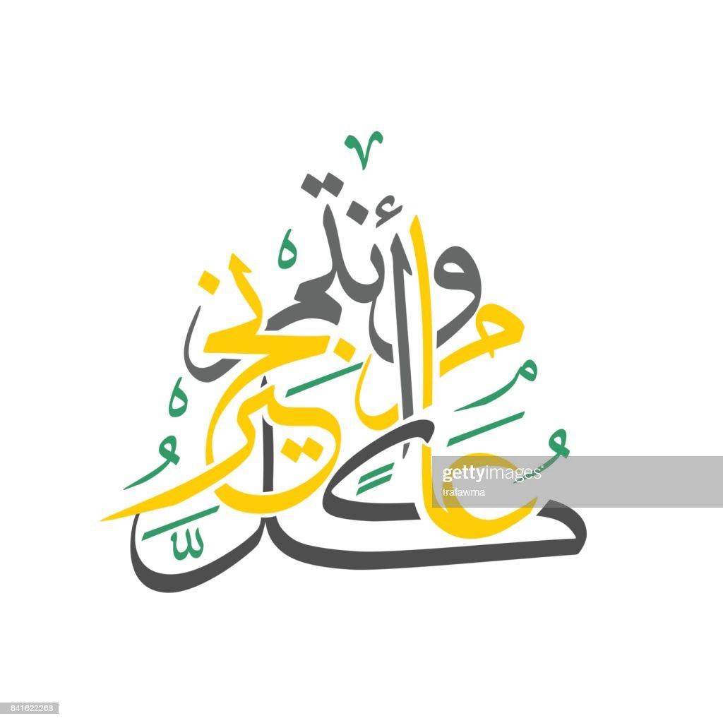 Arabic Calligraphy Of happy new year phrase