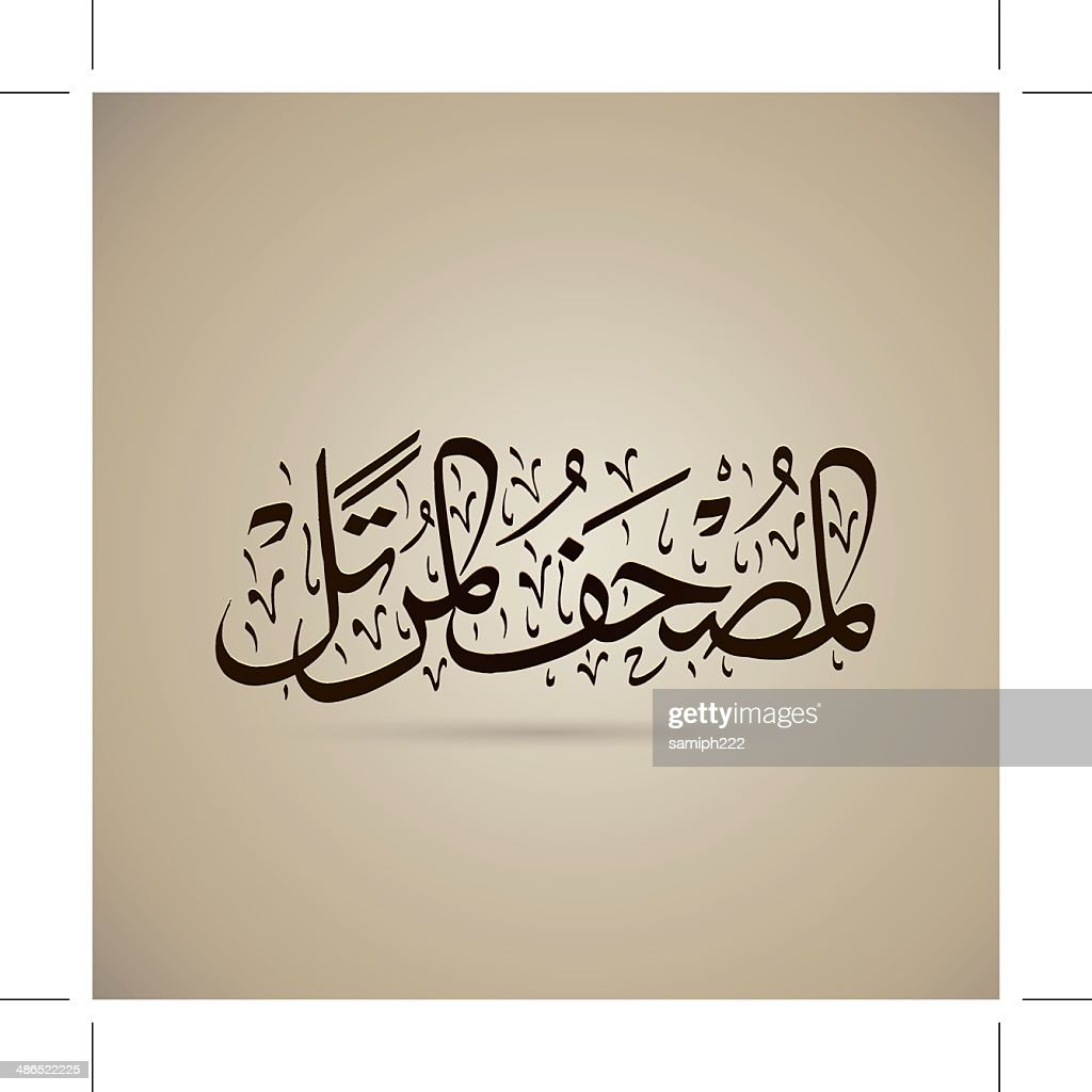 Arabic Calligraphy of word holy koran