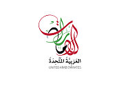 """Arabic Calligraphy style for Emirates logo. Logotype for the word """"Emirates"""" in Creative arabic calligraphy style. Vector, multipurpose, for UAE national day 2nd of december"""