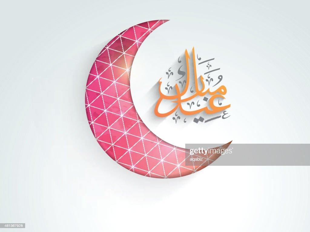 Arabic calligraphy text for Eid Mubarak.