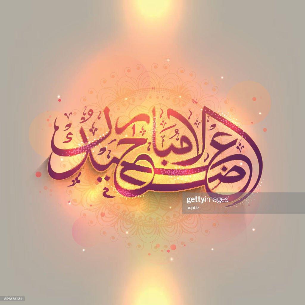 Arabic Calligraphy Text for Eid-Al-Adha Mubarak.