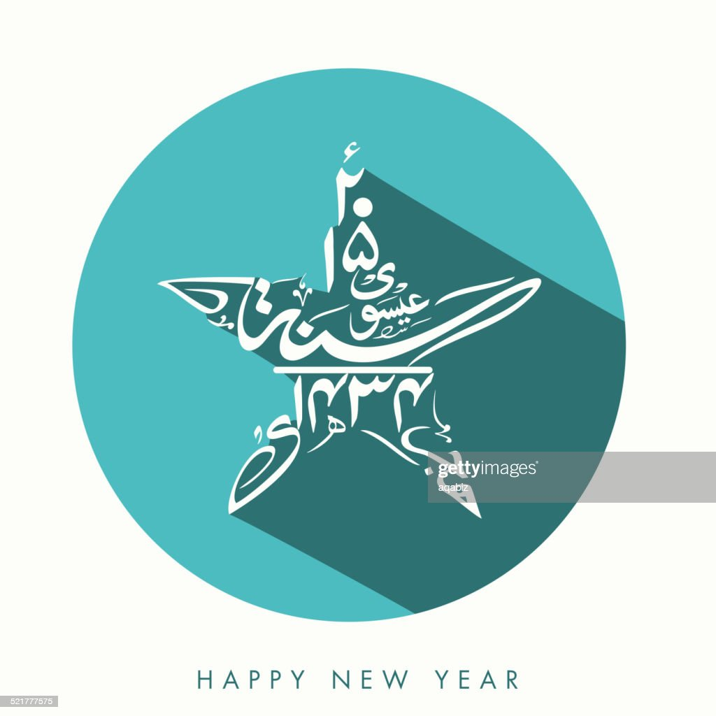 Arabic calligraphy text of Happy New Year 2015.