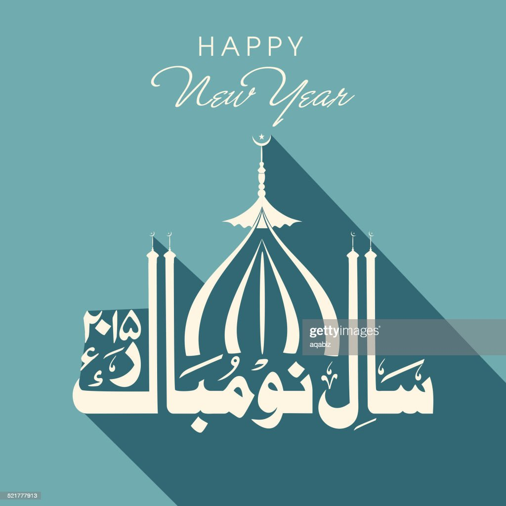Arabic calligraphy text of Happy New Year 2015 with mosque.