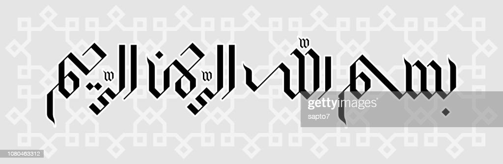 arabic calligraphy words bismillahirrahmanirrahim