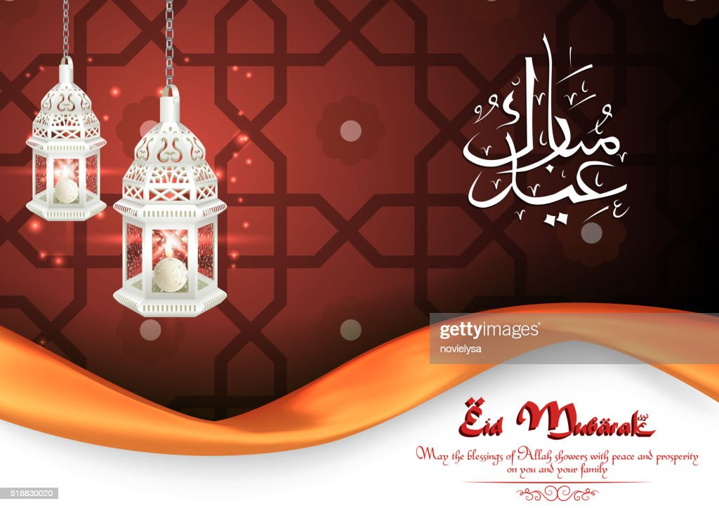 Arabic Eid Mubarak Calligraphy with light lanterns