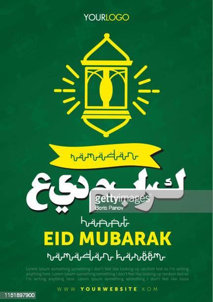 arabic eid mubarak ramadan greeting flyer or poster - eid al adha stock illustrations