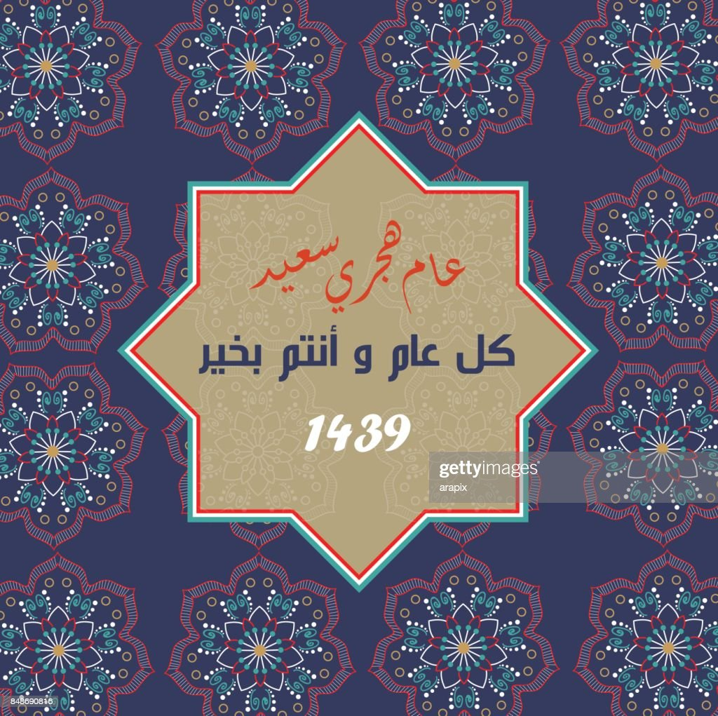 Arabic Greeting Card - Translation : Happy New Hijri Year - EPS vector illustration