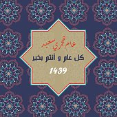 Arabic Greeting Card - Translation : Happy New Hijri Year - EPS vector illustration