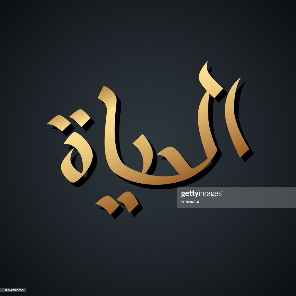 Arabic hand drawn calligraphy. Gold handwritten inscription on black background. Translation from Arabic: Life.