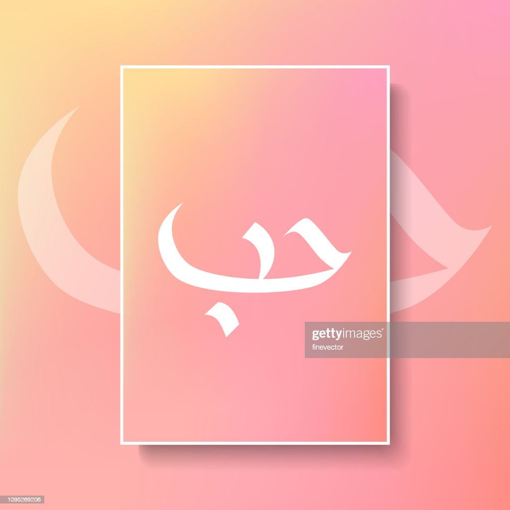 Arabic hand drawn calligraphy on blurred background. Translation from Arabic: Love.