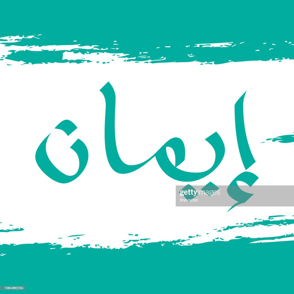 Arabic hand drawn calligraphy on brush stroke background. Translation from Arabic: Faith.