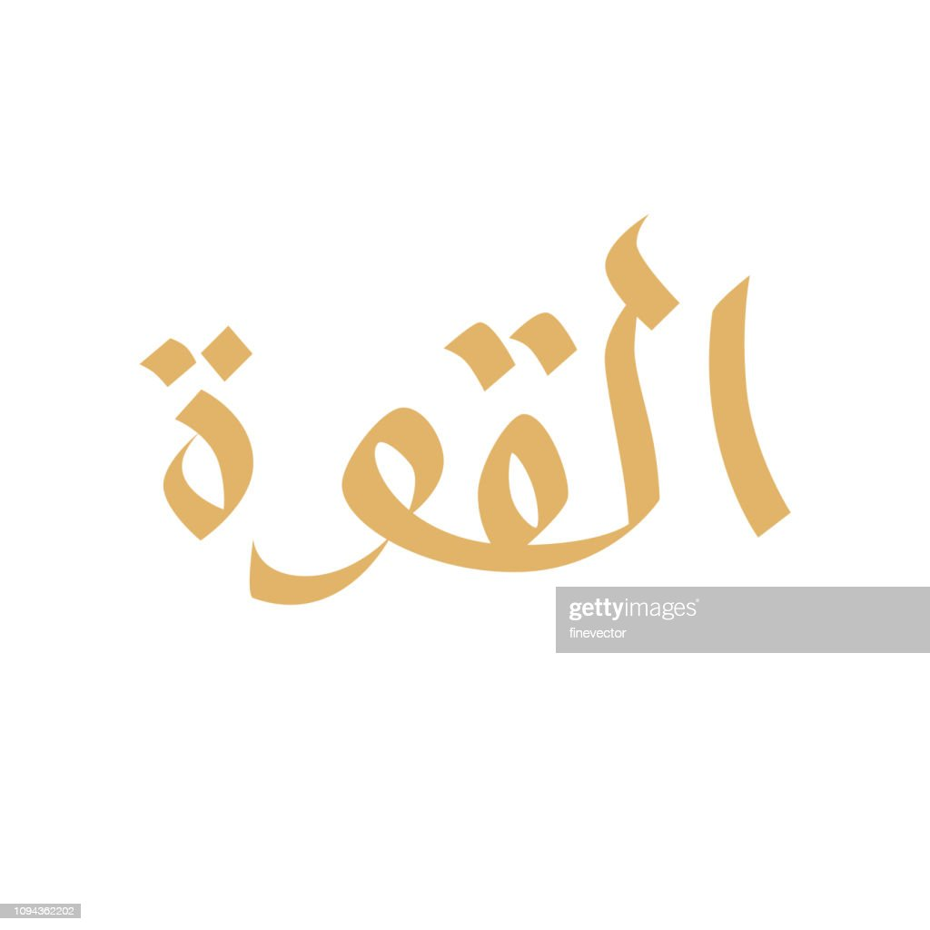 Arabic hand drawn calligraphy. Translation from Arabic: Strength.