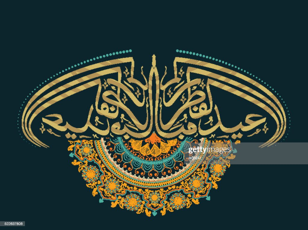 Arabic Islamic Calligraphy for Eid celebration.