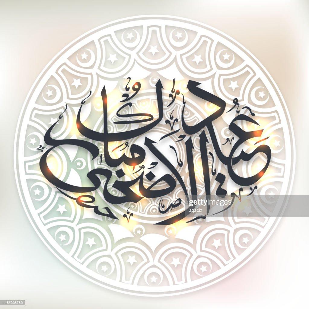 Arabic Islamic calligraphy for Eid-Al-Adha celebration.