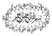Arabic Islamic calligraphy of Bismillah (in the name of god)