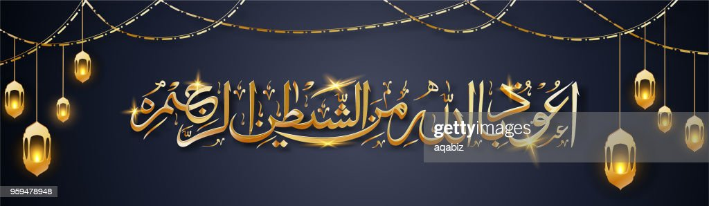 Arabic Islamic Calligraphy of golden text, Wish (Dua) Audhu Billahi Minashaitanir Rajeem (Fear of Allah brings Intelligence, Honesty and Love) on grey background. Praises of Allah.