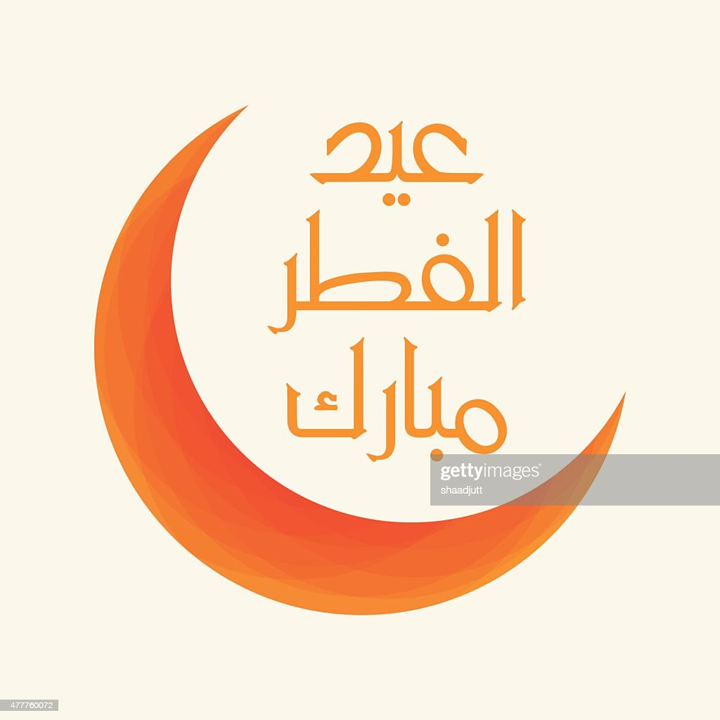 Arabic Islamic calligraphy of text Eid fitar Mubarak