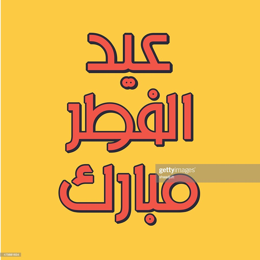 Arabic Islamic calligraphy of text Eid ul Fitar Mubarak