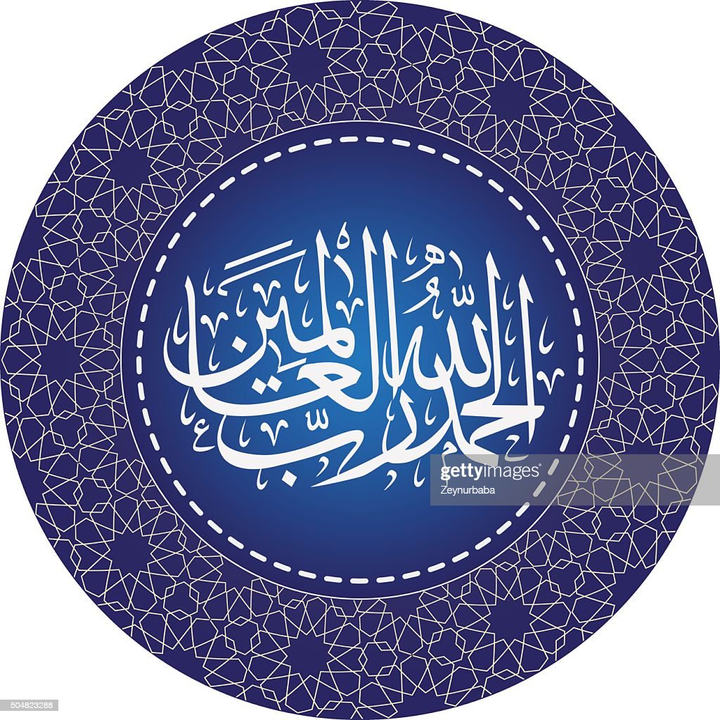 Arabic Islamic ornate calligraphy pattern circle Alhamdulillah