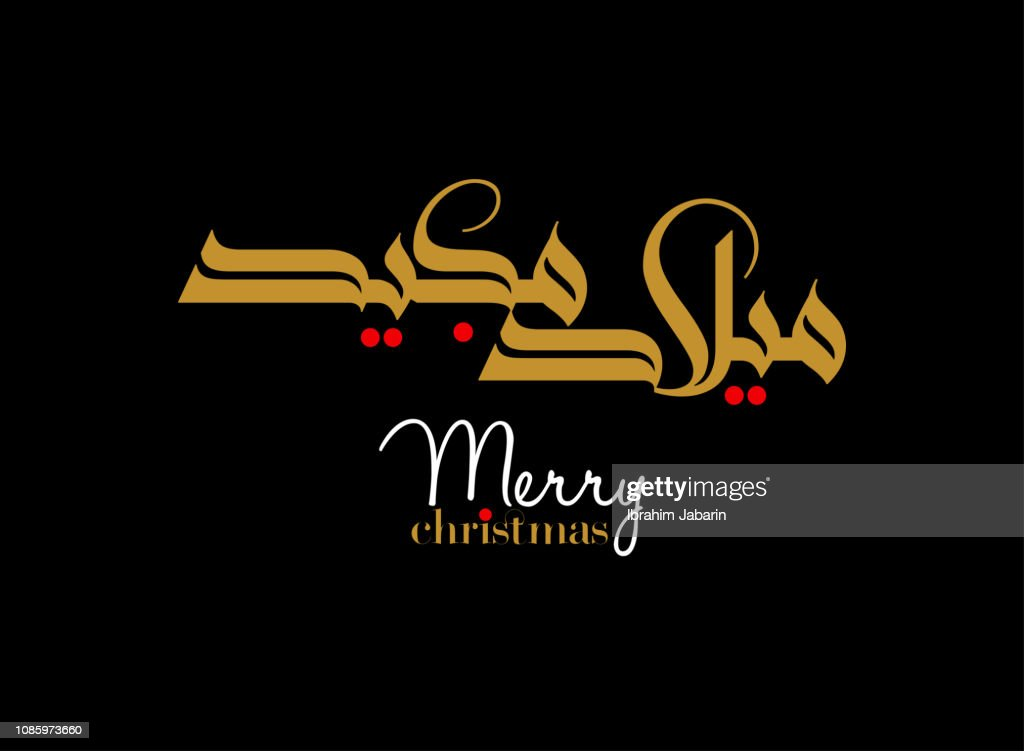 Arabic Merry Christmas Greeting in Arabic Calligraphy Design.
