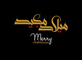 Arabic Merry Christmas Greeting in Arabic Calligraphy Design.