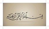 arabic script of bassmala-bissmillah- in the name of Allah