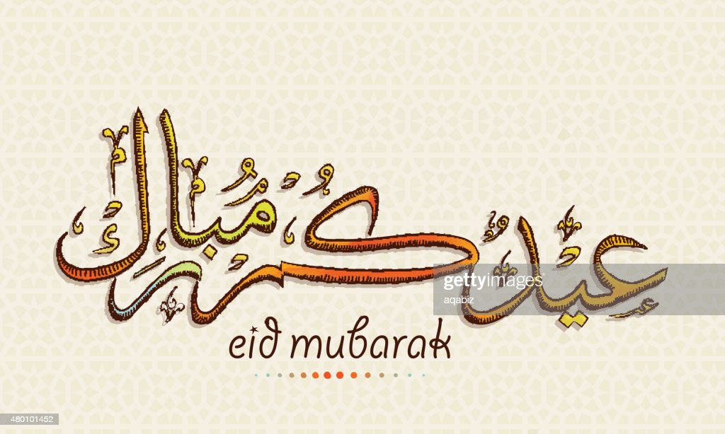 Arabic text for holy festival Eid Mubarak celebration.