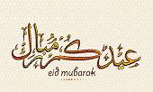 Arabic text for holy festival Eid Mubarak celebration.