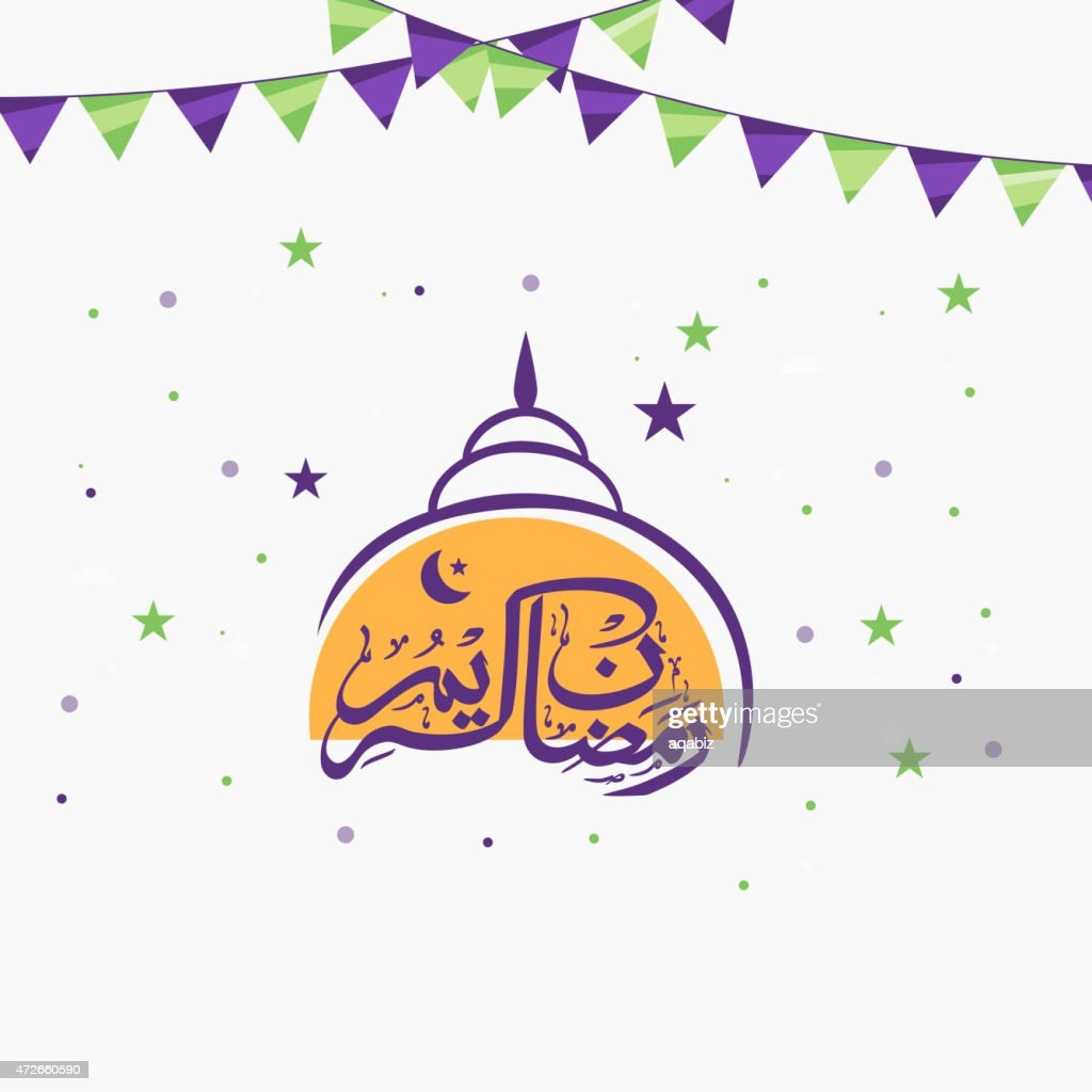 Arabic text for holy month Ramadan Kareem celebration.
