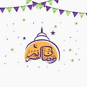 Arabic text for holy month Ramadan Kareem celebration.