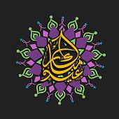 Arabic text in floral frame for Eid celebration.