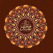 Arabic text in floral frame for Eid festival celebration.