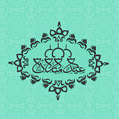 Arabic text with floral frame for Eid celebration.