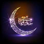 Arabic text with shiny floral moon for Eid celebration.