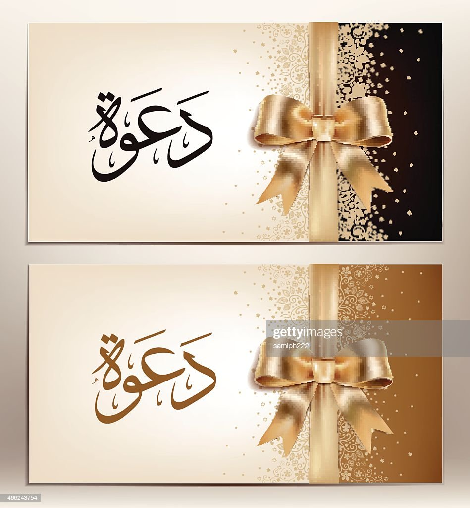 arabic wedding invitation with golden ribbon and bow