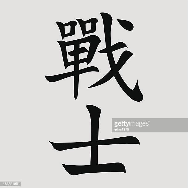 asian tribal culture - chinese script stock illustrations