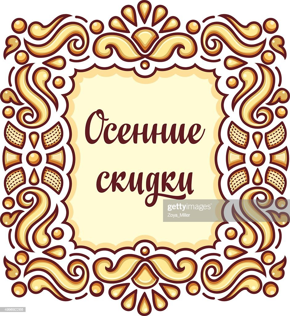 Autumn sale. Russian text in the frame.
