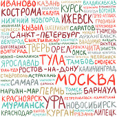 Background of Russian city names in Russian language.
