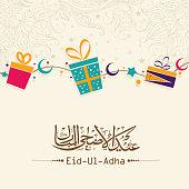 Beautiful greeting card design for wishing Eid-Ul-Adha festival.