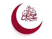 Beautiful moon with Arabic text for Eid celebration.