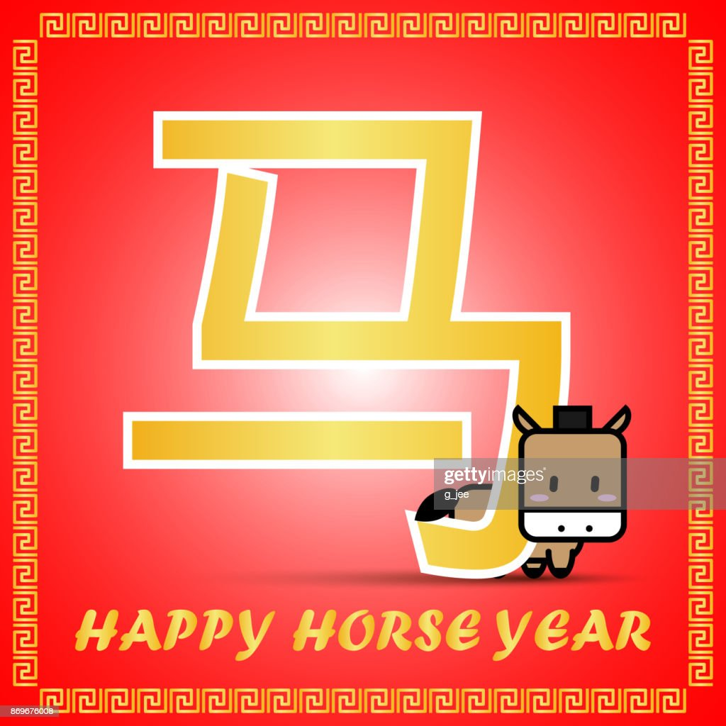 Big golden Chinese word symbol icon of Chinese Zodiac calendar with cute cartoon character for Horse year on red background