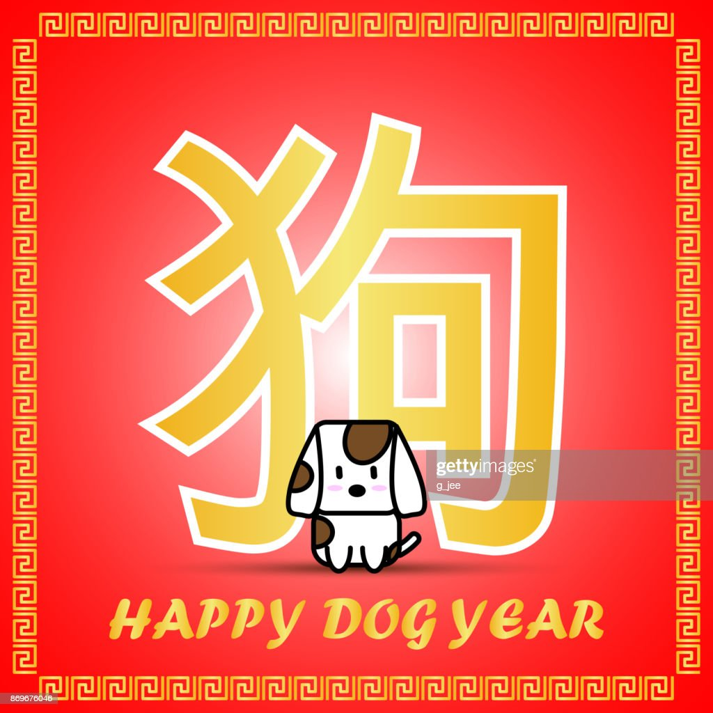 Big golden Chinese word symbol icon of Chinese Zodiac calendar with cute cartoon character for Dog year on red background