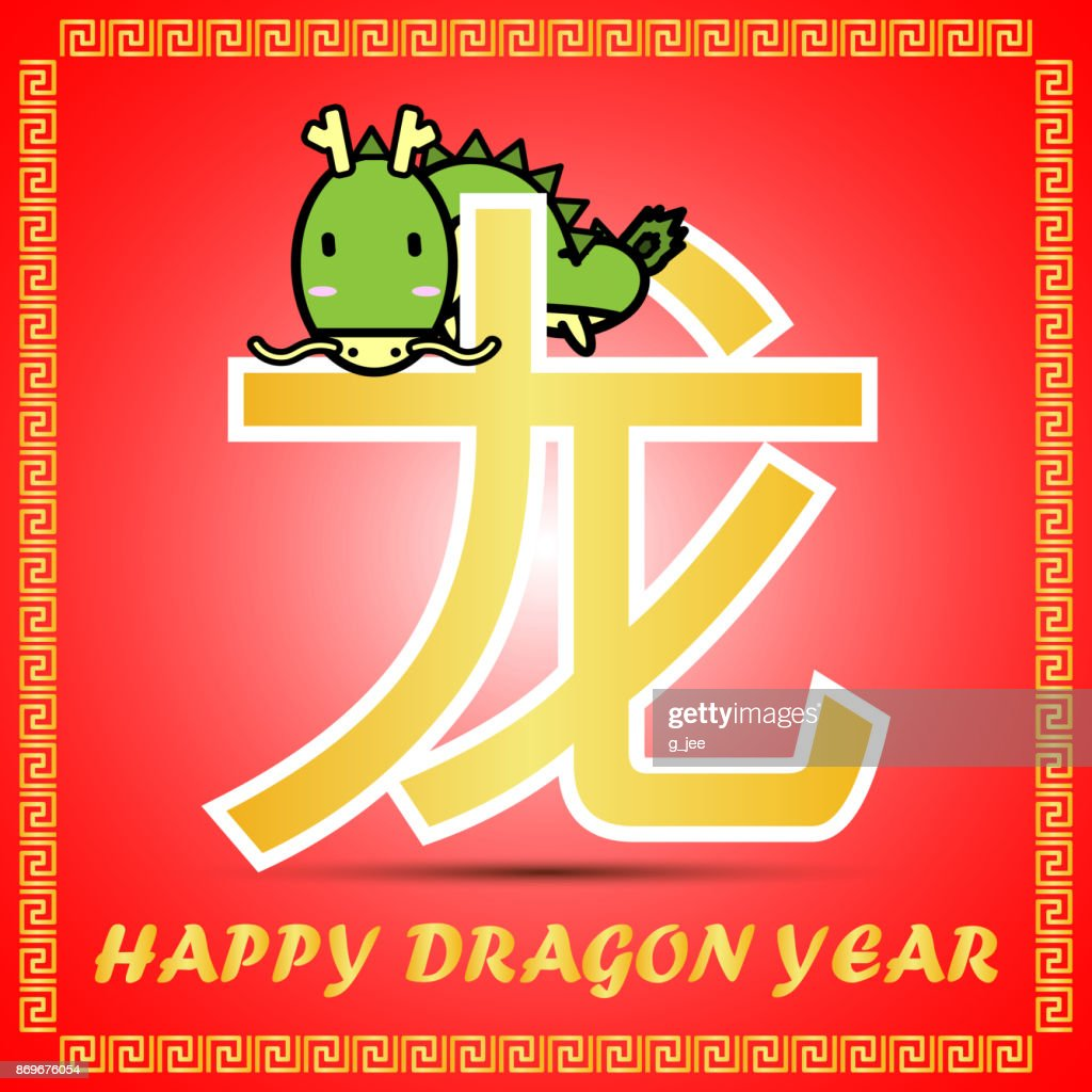 Big golden Chinese word symbol icon of Chinese Zodiac calendar with cute cartoon character for Dragon year on red background