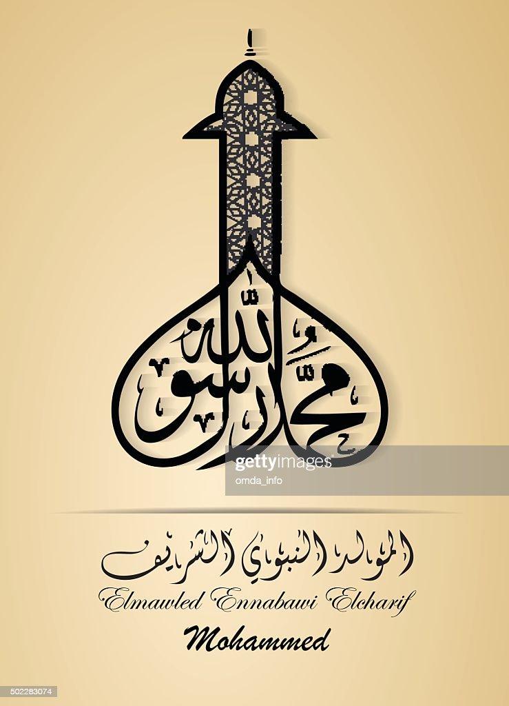 birthday of the prophet Muhammad
