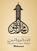 birthday of the prophet Muhammad