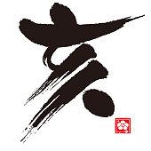 Boar. Calligraphy. Zodiac sign.